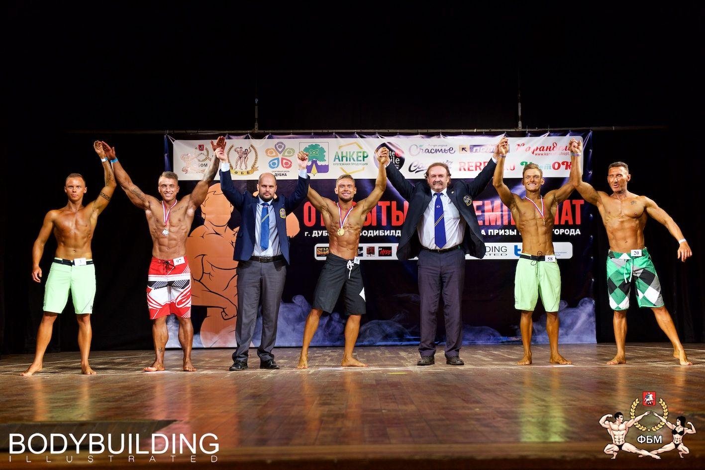 Результаты Чемпионата по бодибилдингу, бодифитнесу, фитнес-бикини и пляжному бодибилдингу г.Дубны 2019
