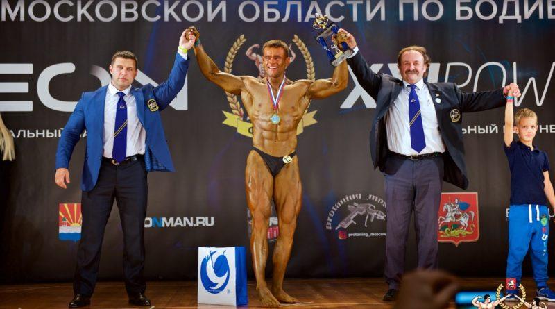 чемпионат Московской области по бодибилдингу 2019