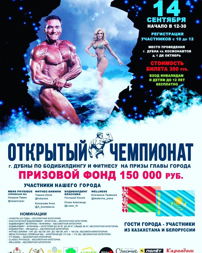 Чемпионате г. Дубны по бодибилдингу и фитнесу 2019