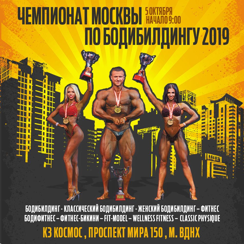 чемпионата Москвы 2019 по бодибилдингу