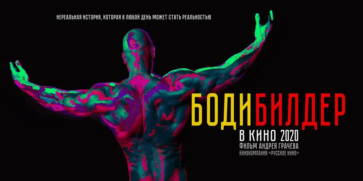 Фильм «Бодибилдер» - первый российский фильм о бодибилдинге