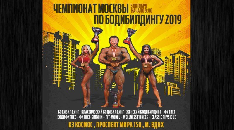 Предварительный регламент чемпионата Москвы 2019 по бодибилдингу