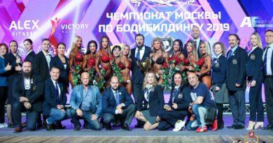 Обращение к спортсменам Федерации бодибилдинга Москвы