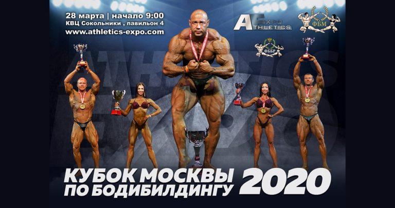 Кубок  Москвы по Бодибилдингу  2020 (ФББР)