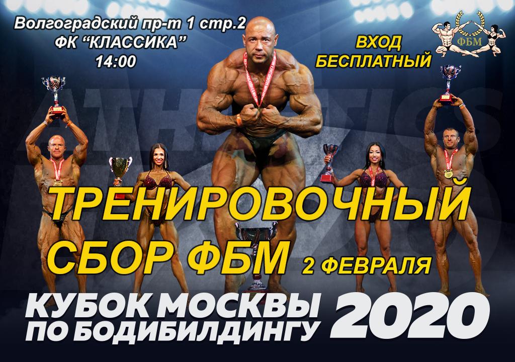 ВСЕ НА ТРЕНИРОВОЧНЫЙ СБОР ФБМ 2 ФЕВРАЛЯ.