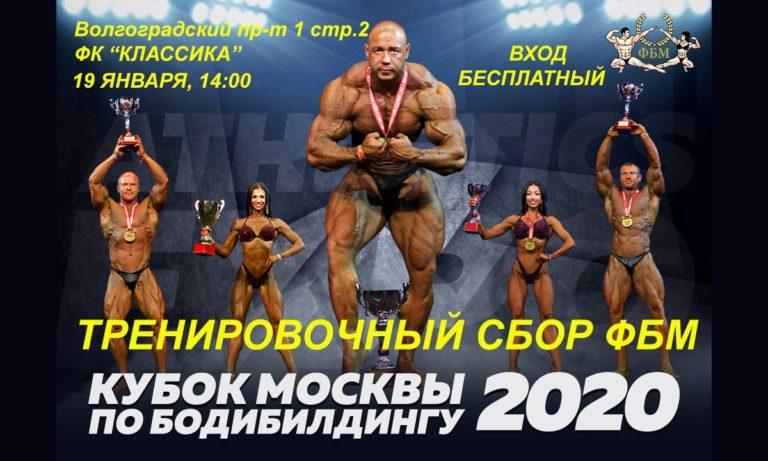 Приглашаем всех на ТРЕНИРОВОЧНЫЙ СБОР ФБМ