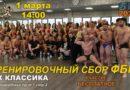 Приглашаем на ТРЕНИРОВОЧНЫЙ СБОР ФБМ 1 марта