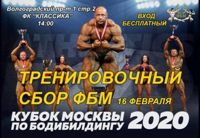 ТРЕНИРОВОЧНЫЙ СБОР ФБМ 3