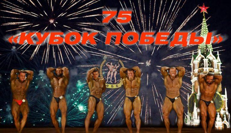 Кубок Московской области 2020, предварительная запись на профессиональное нанесение грима