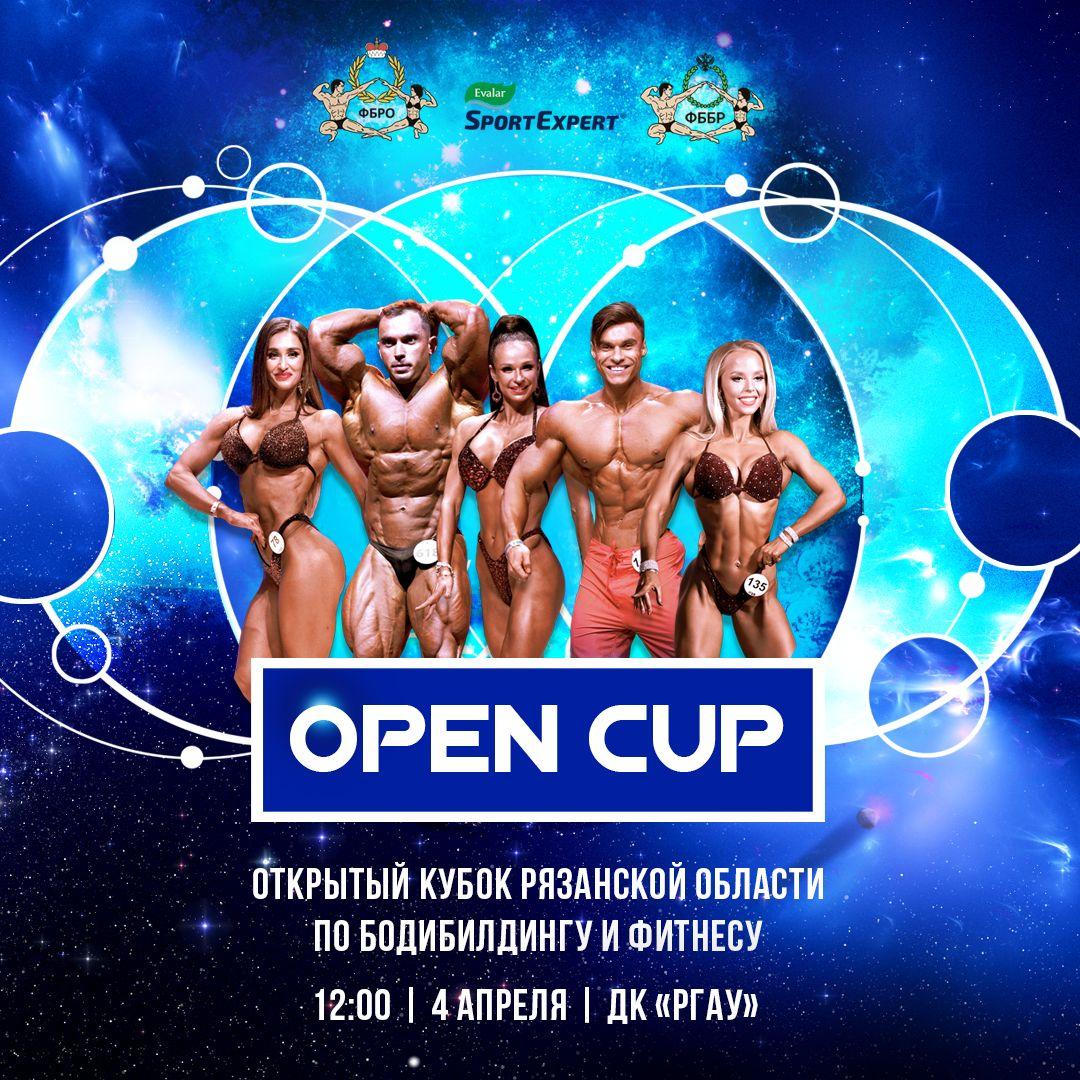 Открытый кубок Рязанской области по бодибилдингу 2020
