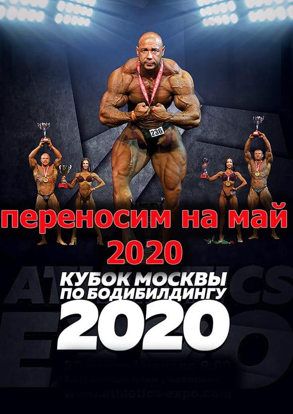 Кубок Москвы по бодибилдингу переносится на май 2020!