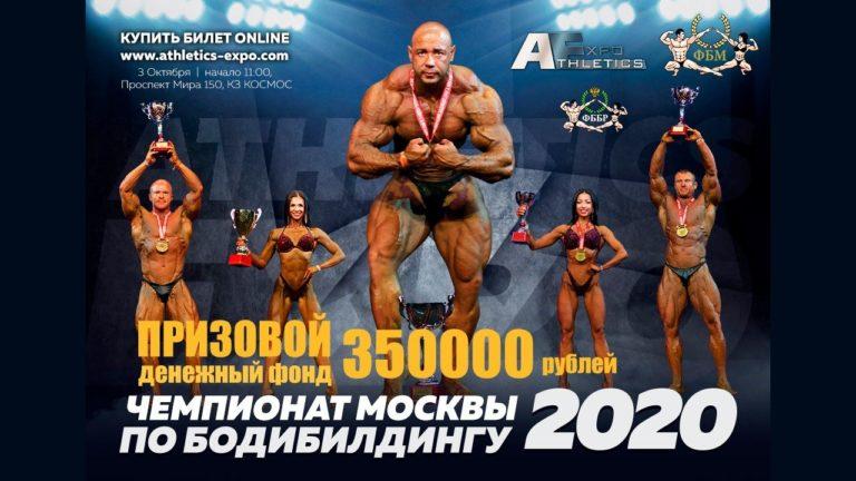 Призовой фонд Чемпионата Москвы по бодибилдингу 2020.