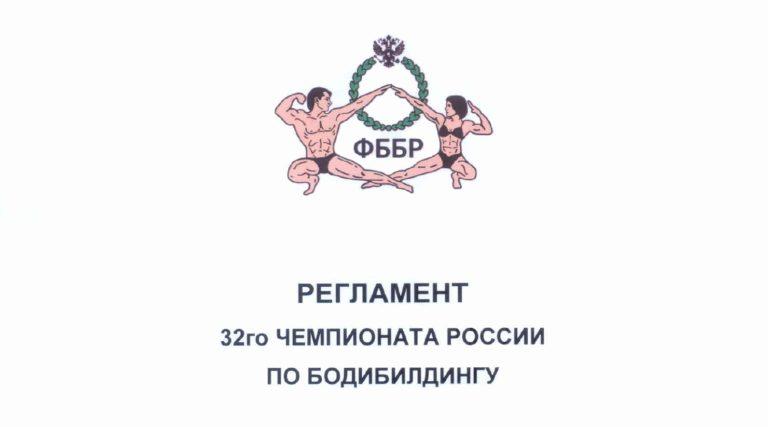 УСЛОВИЯ ДОПУСКА НА ЧЕМПИОНАТ РОССИИ ПО БОДИБИЛДИНГУ 2020
