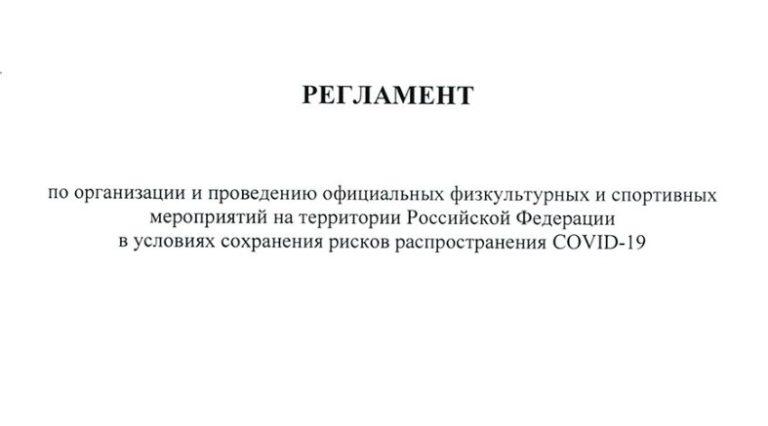 Регламент Роспотребнадзора по противодействию COVID-19.