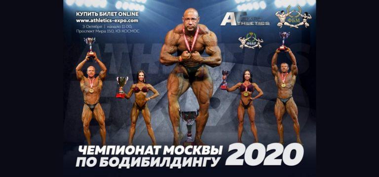 Чемпионат Москвы по Бодибилдингу 2020 (ФББР)