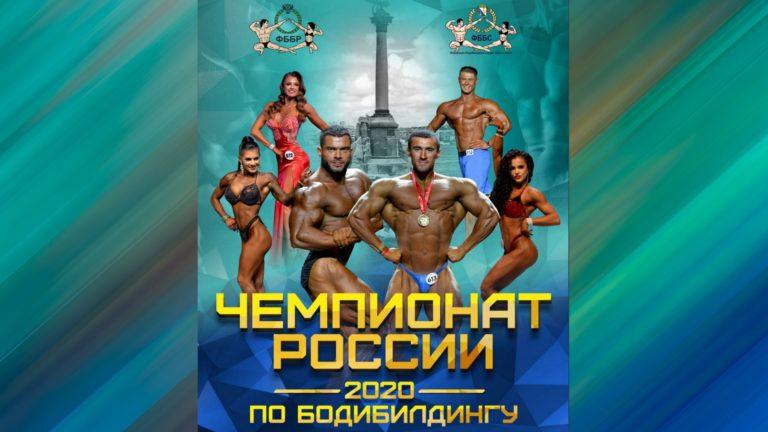 Регистрация на Чемпионат России по Бодибилдингу 2020 (ФББР)