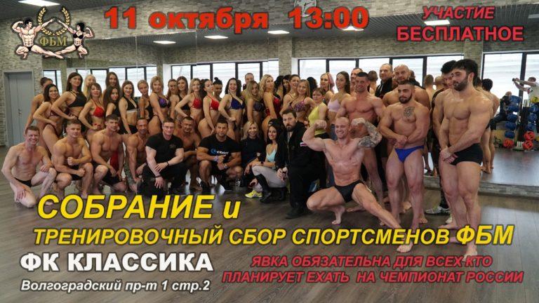 Собрание и тренировочный сбор спортсменов ФБМ