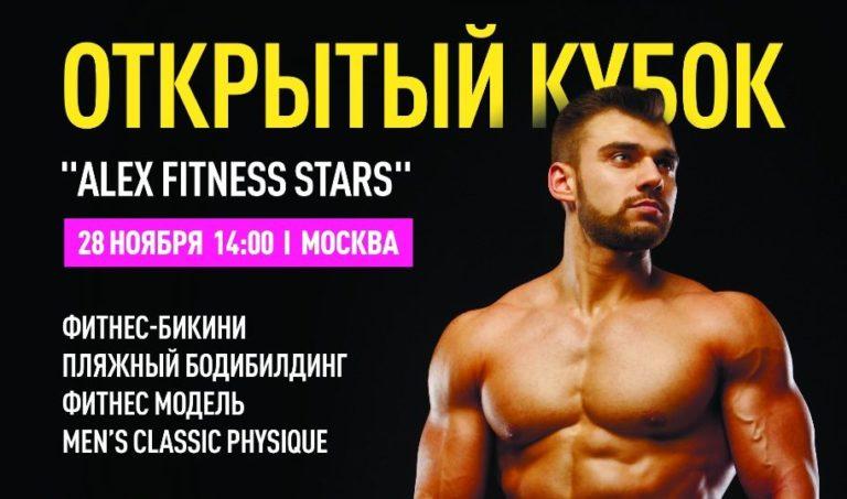 "Открытый турнир ""ALEX FITNESS STARS"" 28 ноября 2020 г."