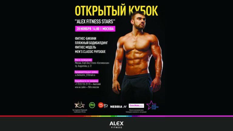 ИЗМЕНЕНИЯ В РЕГЛАМЕНТЕ ПРОВЕДЕНИЯ турнира ALEX FITNESS STARS 2020