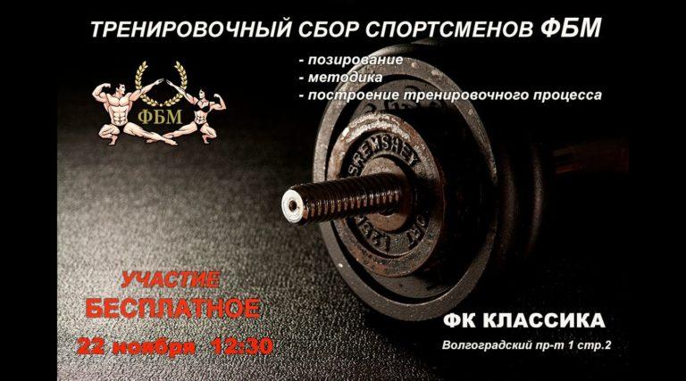 ФБМ приглашаем на тренировочный сбор 22 ноября 2020 года