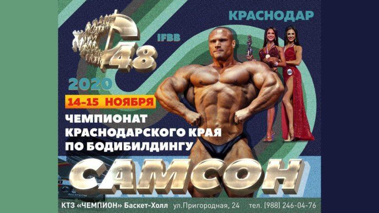 «САМСОН-48» Чемпионат Краснодарского края по бодибилдингу 2020