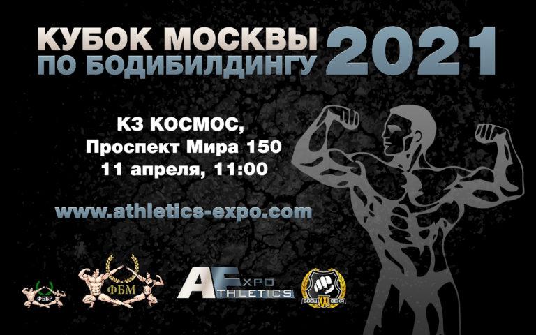 Регистрация на Кубок Москвы по бодибилдингу 2021