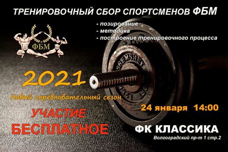 ТРЕНИРОВОЧНЫЙ СБОР ФБМ 24 января 2021 года