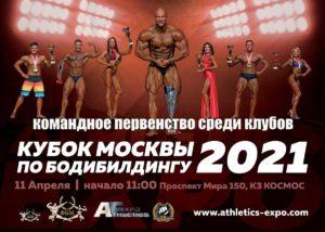 ФБМ представляет командное первенство среди клубов на Кубке Москвы 2021
