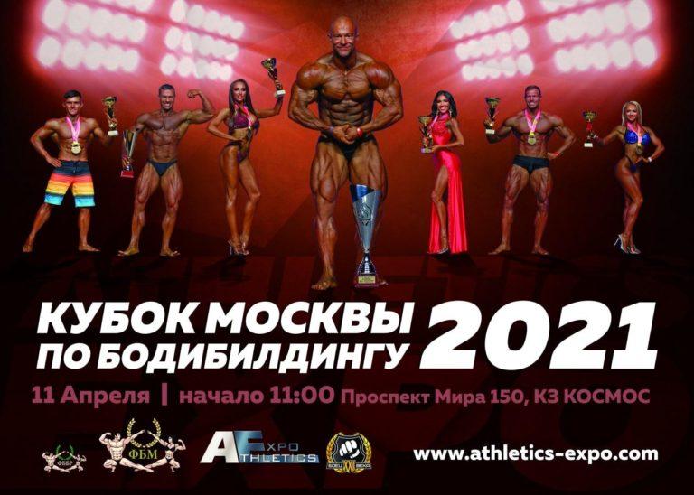 Изменения в Положение о Кубке Москвы по бодибилдингу 2021