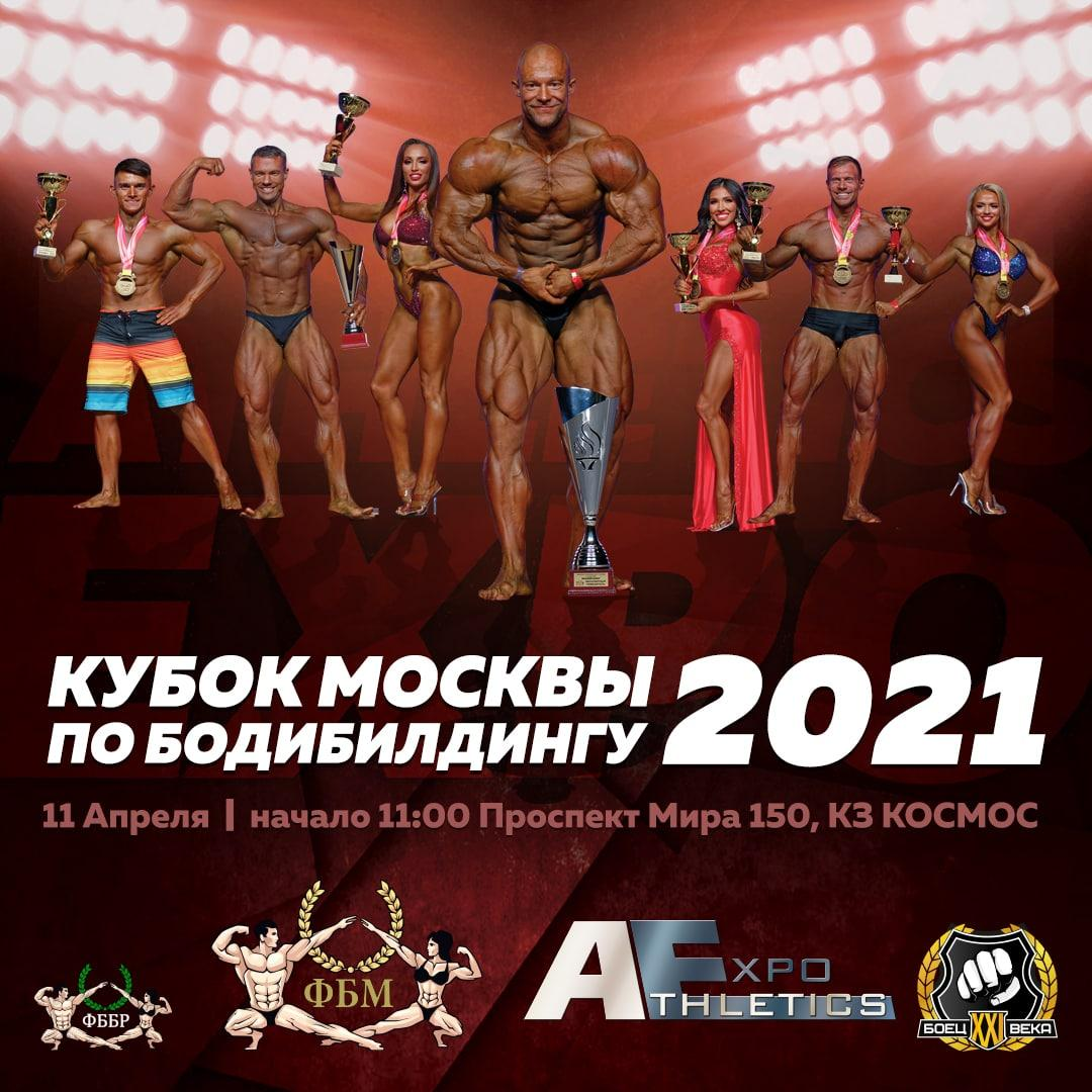 Афиша Кубка Москвы по бодибилдингу 2021 для Instagram