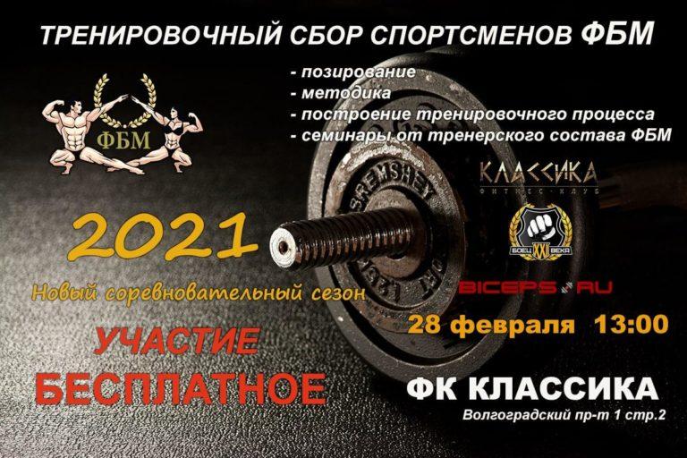 ТРЕНИРОВОЧНЫЙ СБОР ФБМ, ждем Вас 28 февраля!