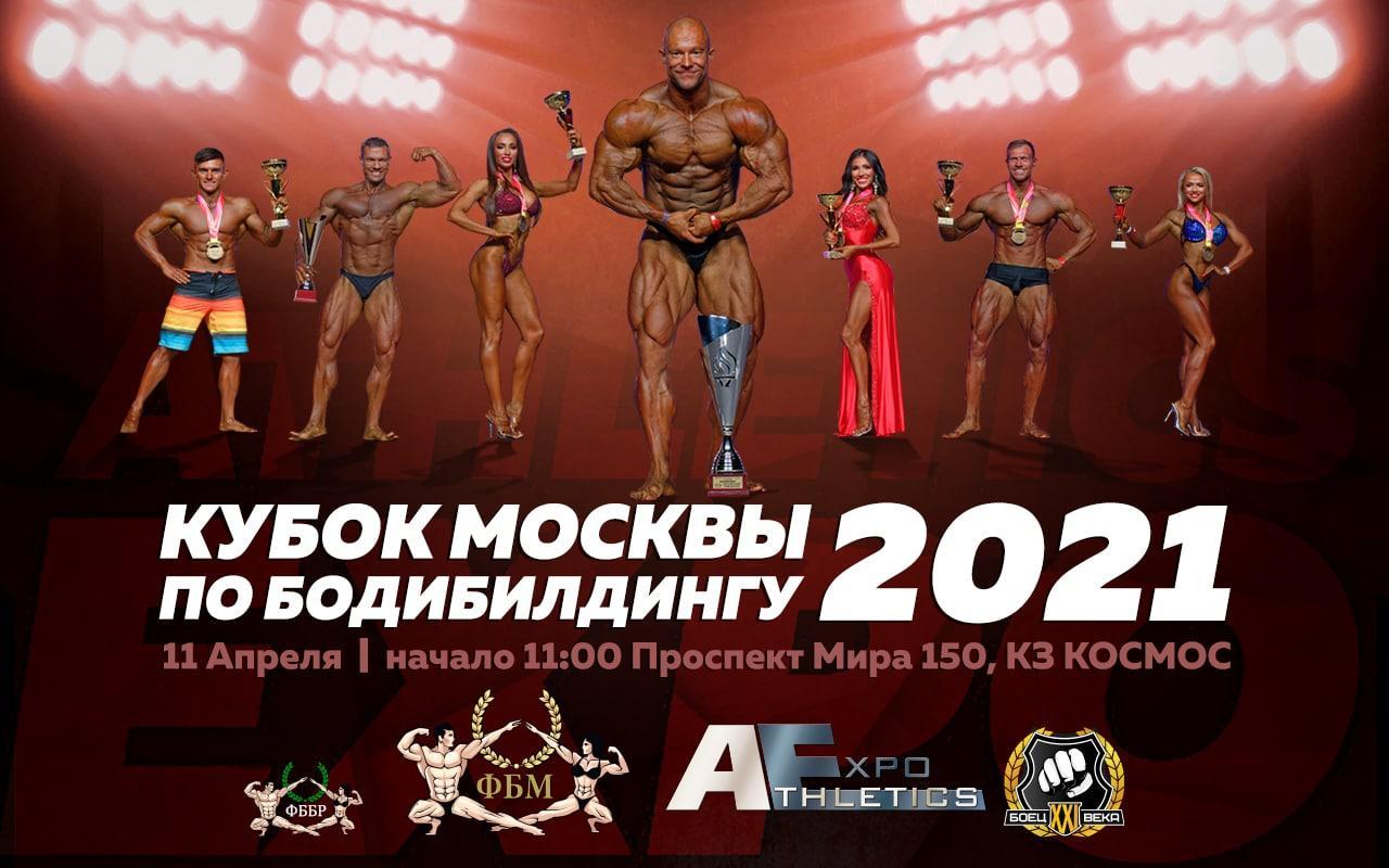 Афиша Кубка Москвы по бодибилдингу 2021 для Web