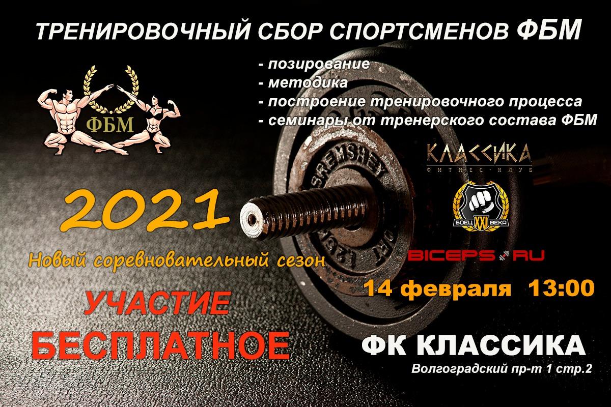 ТРЕНИРОВОЧНЫЙ СБОР ФБМ 14 февраля!