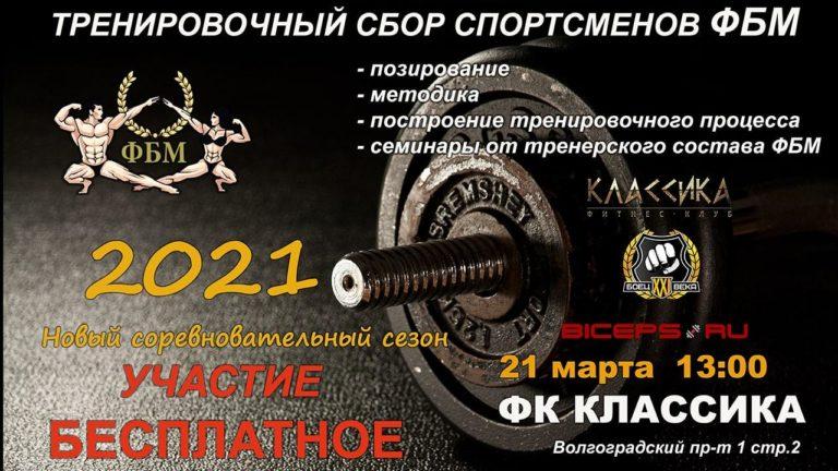 ТРЕНИРОВОЧНЫЙ СБОР ФБМ 21 МАРТА
