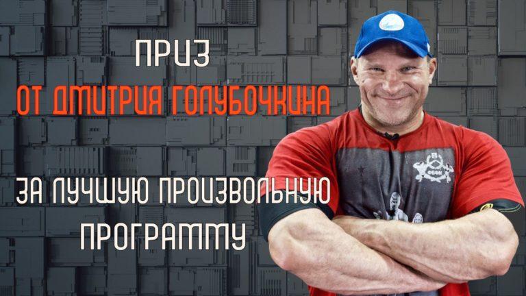 Приз от Дмитрия Голубочкина за лучшую произвольную программу