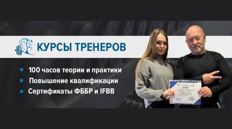 """Курс """"Персональный тренер"""" совместно с Федерацией бодибилдинга Москвы."""