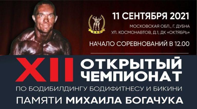 XII открытый Чемпионат по бодибилдингу, бодифитнесу и бикини города Дубны.