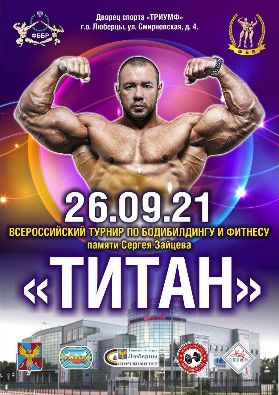 Всероссийский Турнир «Титан» памяти Сергея Зайцева по бодибилдингу и фитнесу 2021