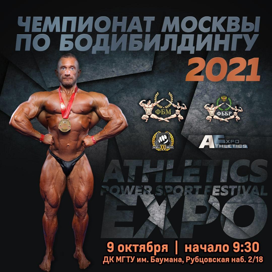 Предварительная заявка на участие на Чемпионате Москвы по бодибилдингу 2021