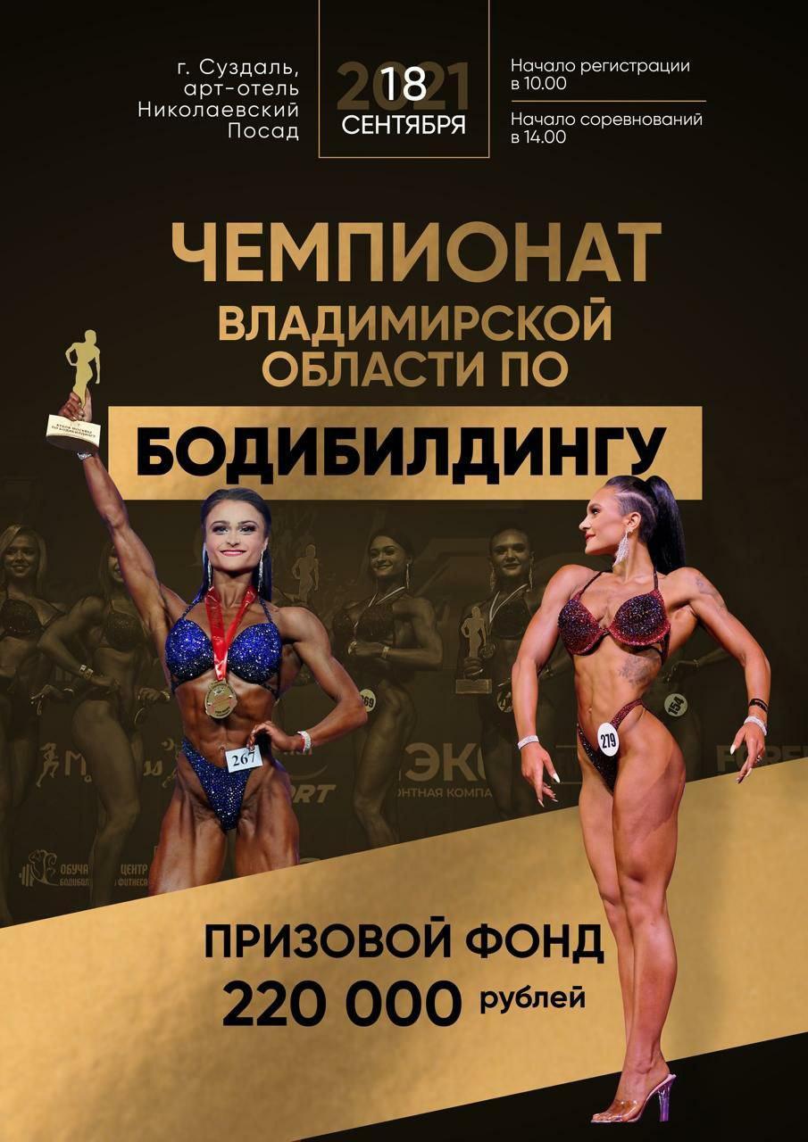 Чемпионат Владимирской области по бодибилдингу 2021