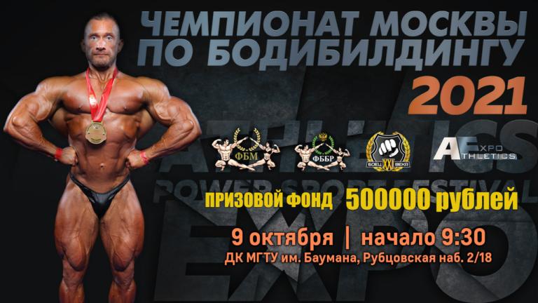 ПРИЗОВОЙ ФОНД чемпионата Москвы по бодибилдингу 2021