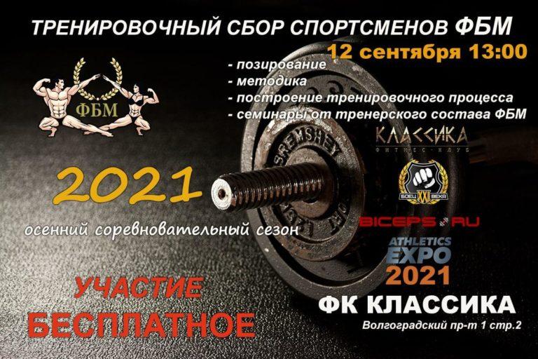 ФБМ приглашает спортсменов на тренировочный сбор 12 сентября 2021
