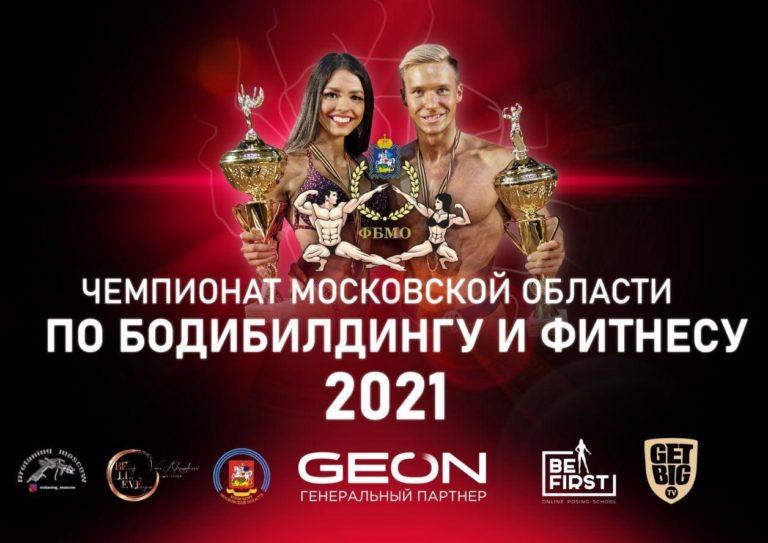 ЗАПИСЬ НА ГРИМ ЧЕМПИОНАТ МОСКОВСКОЙ ОБЛАСТИ 2021
