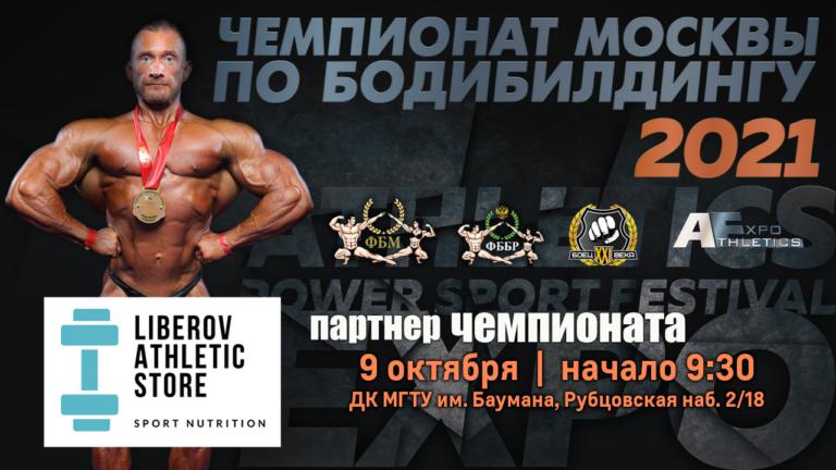 ПАРТНЕР ЧЕМПИОНАТА МОСКВЫ ПО БОДИБИЛДИНГУ 2021 - компания Liberov Athletic Store