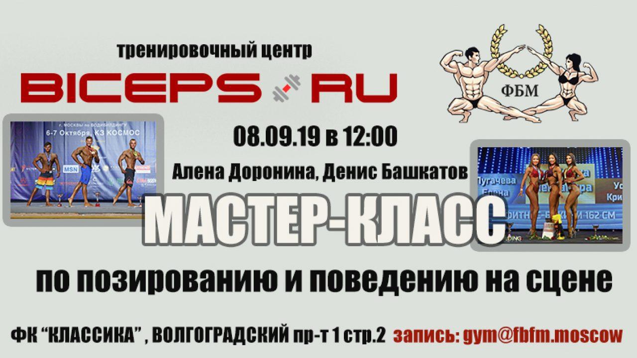 08_09_Posing Biceps_ru