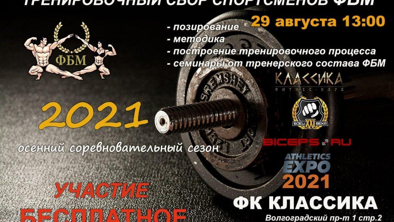 29августа2021