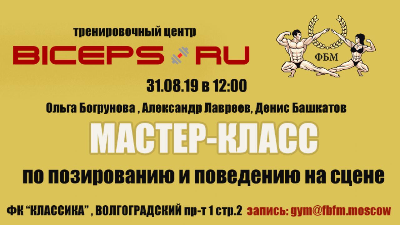 31_08_Posing Biceps_ru