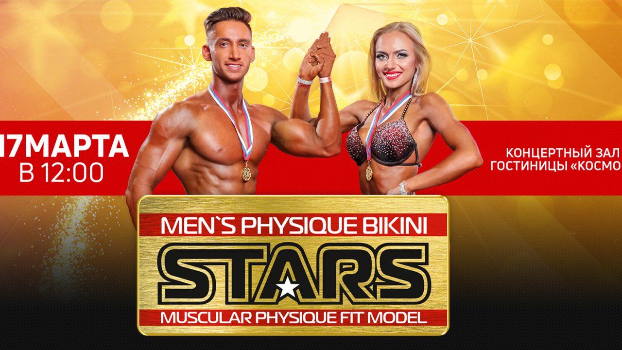 Men S Physique Bikini