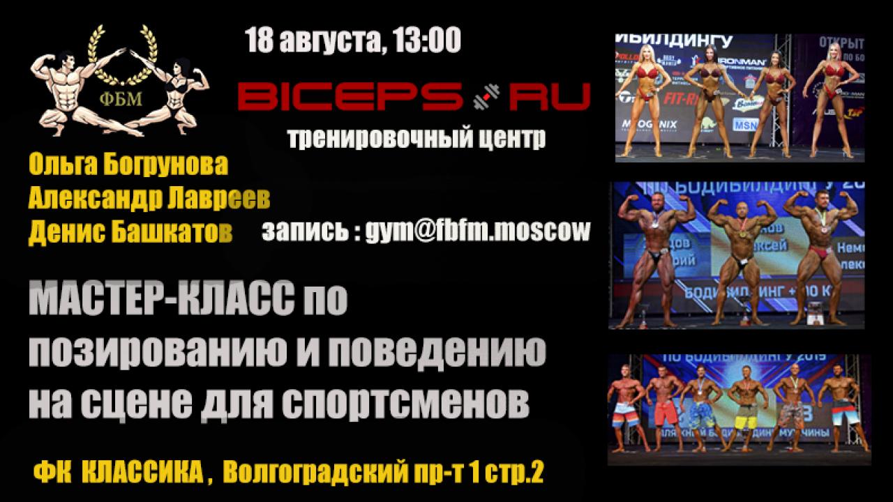 Biceps_ru_18_08