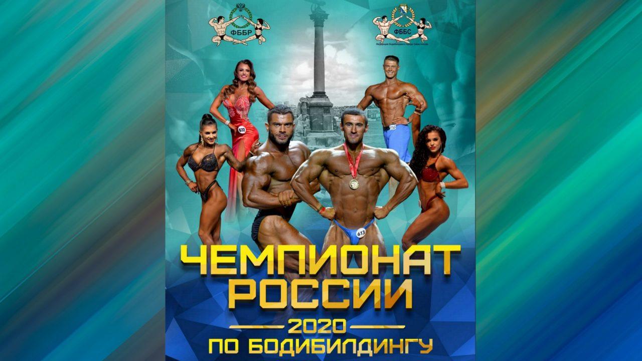 Чемпионат России 2020-1